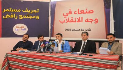 """""""Sana'a confront Houthis Coup"""" Seminar organized by Al-Asimah Center in Marib"""