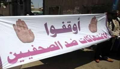 Letter by families of the journalists in Houthi prisons Ladies and gentlemen