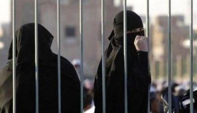 منظمة: المختطفات في سجون الحوثيين يتعرضن لأساليب تعذيب بشعة