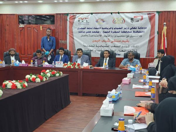 ملتقى شباب اليمن ينظم لقاءً موسعاً للنخب  الشبابية بالمهرة